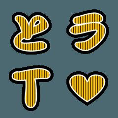 トラ柄デコ文字