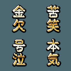 金の絵文字1