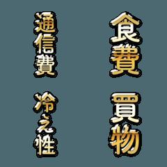 金の絵文字6