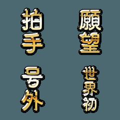 金の絵文字7