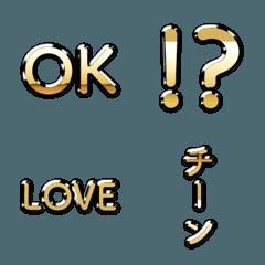 金の絵文字4