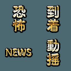 金の絵文字5