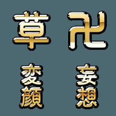 金の絵文字3