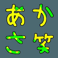 黄色と黄緑が好きな人のための絵文字