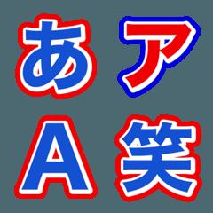 スポーツ新聞デコ文字
