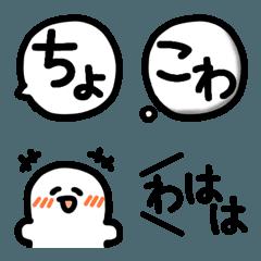 楽しい!ふきだし絵文字セット③【文字編】