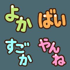 ちっごの絵文字【九州弁・方言】
