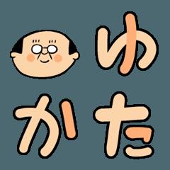 上野毛豊 絵文字1