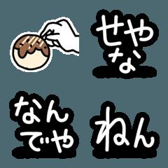 絵文字◎関西弁/方言/デコ文字
