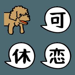漢字とフキダシとつながる犬 その2