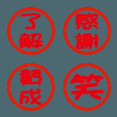 締めスタンプ 絵文字