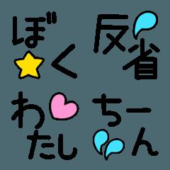 無難な☆デコ絵文字