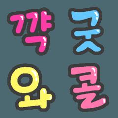 かわいいハングル韓国語 「一文字で表現」