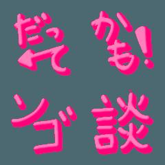 ぷにっと浮き出す末尾に使えるピンク文字
