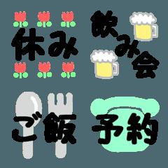 お誘い・日時・連絡用 絵文字