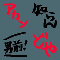 みんなの関西弁 デコ文字