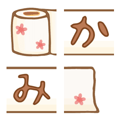 トイレットペーパー デコ文字