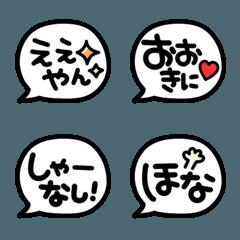 関西弁♡ふきだし