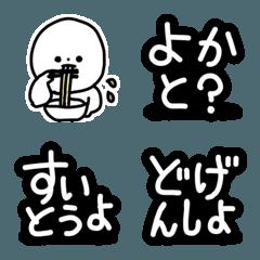 絵文字◎福岡弁/博多/九州/方言/デコ文字
