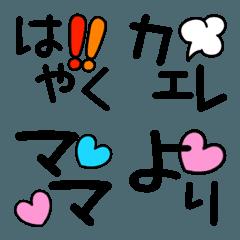 ママ専用☆絵文字