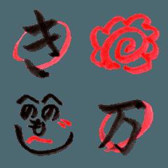 添削風はなまる筆美文字 (かなカナ篇)