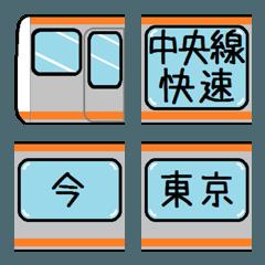 中央線快速の駅名 いつでも気軽に絵文字