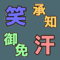 毎日使える!絵文字 〜漢字ver〜