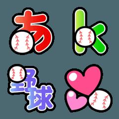 可愛くて便利!野球ボールデコ文字-2