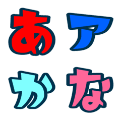 習慣少年スタンプのデコ文字 カラフル