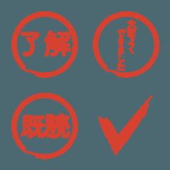 便利なハンコ絵文字