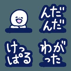 絵文字◎津軽弁/青森/東北/方言/デコ文字