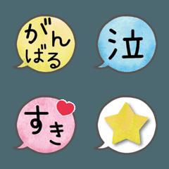 水彩♥ひと言メッセージ【絵文字】