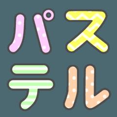 カラフル&パステル文字