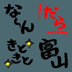 みんなの富山弁 デコ文字