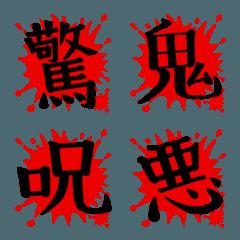 赤い飛沫に黒い漢字一文字
