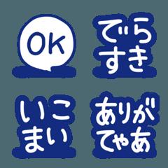 絵文字◎名古屋弁/愛知/方言/デコ文字