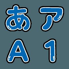 無難なデコ文字【08青色】