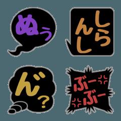 ふきだし絵文字(黒)