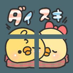 ♡ぴよぴよ夫婦♡【組み合わせて使える!】