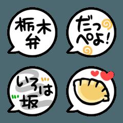 栃木弁フキダシ絵文字