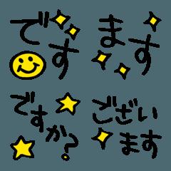 日常&敬語 絵文字