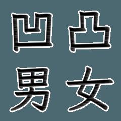 シンプル★漢字