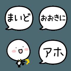 関西弁の吹き出し絵文字