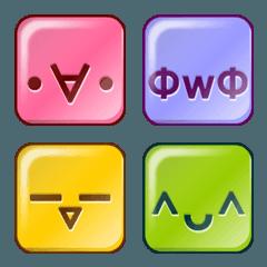Candy Cube Emoji