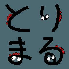 とりまるくんデコ文字【トリモジ】
