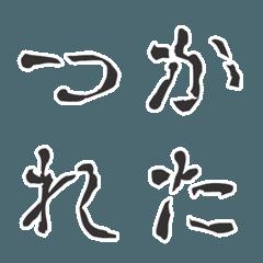 コミック古印体風デコ文字(ハンコ文字)