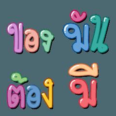 Thai text Emoji 1