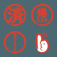 便利なハンコ絵文字 第2弾