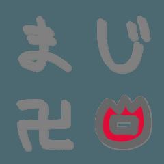 ギャル絵文字 手書き風絵文字