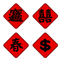 new year spring festival couplets